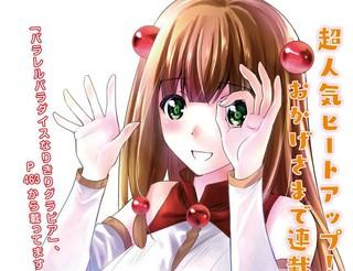 平行天堂漫画125