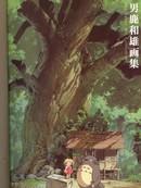 宮崎駿御用背景助手男鹿和雄畫集