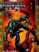 终极蜘蛛侠:克隆传说
