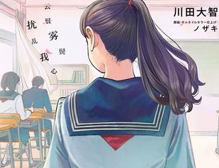 前川同學的背影漫畫3