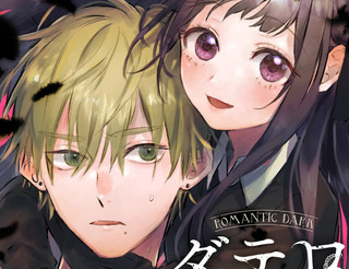 Romantic Dark漫画1